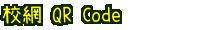 校網 QR Code