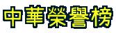 中華榮譽榜